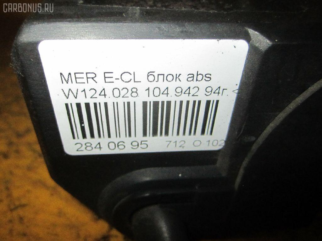 Блок ABS MERCEDES-BENZ E-CLASS W124.028 104.942 Фото 9