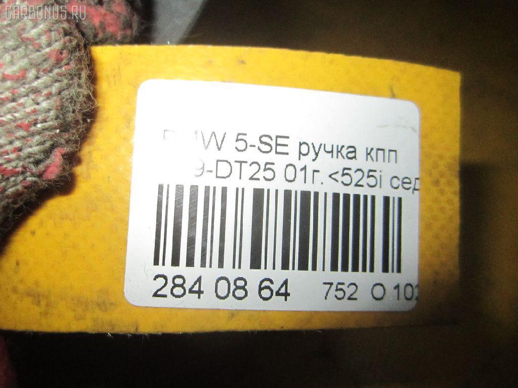 Ручка КПП BMW 5-SERIES E39-DT42 Фото 9