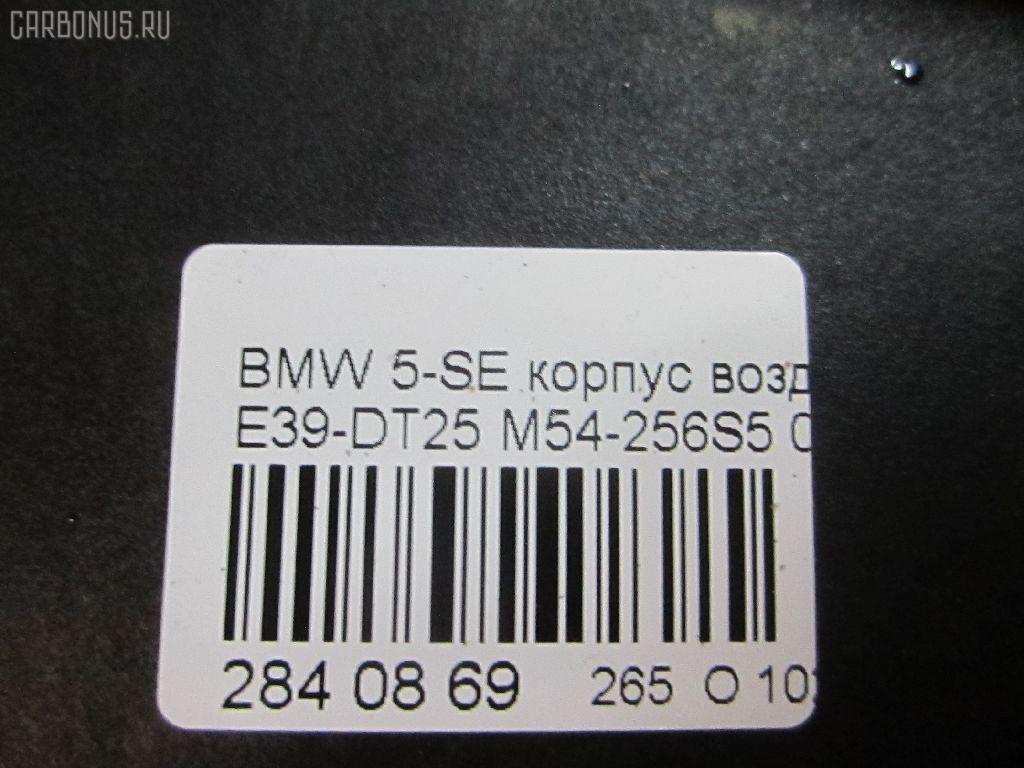 Корпус воздушного фильтра BMW 5-SERIES E39-DT42 M54-256S5 Фото 8