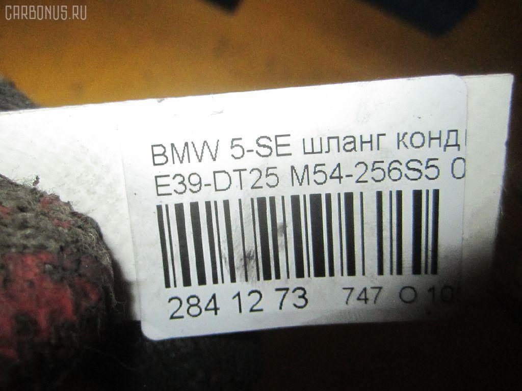 Шланг кондиционера BMW 5-SERIES E39-DT42 M54-256S5 Фото 8
