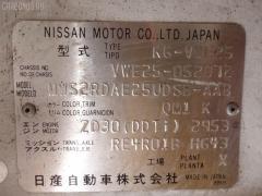 Подножка Nissan Caravan VWE25 Фото 6