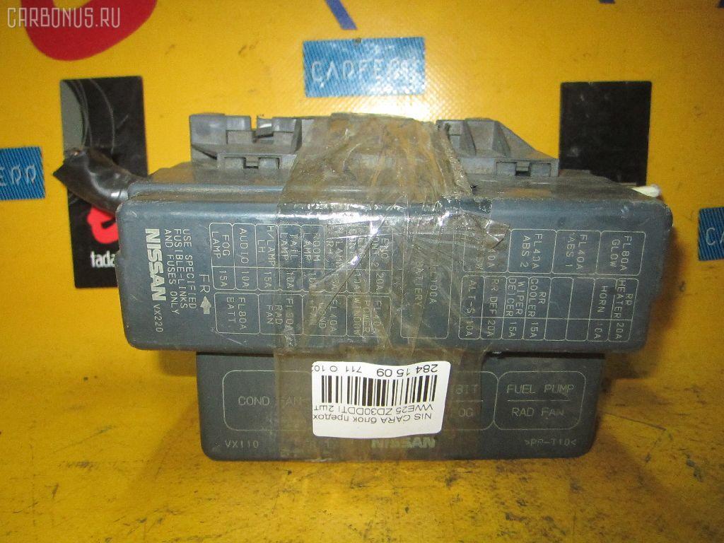 Блок предохранителей NISSAN CARAVAN VWE25 ZD30DDTI. Фото 1