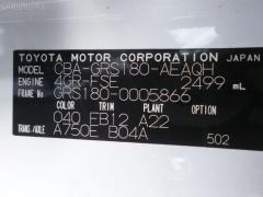 Воздухозаборник Toyota Crown GRS180 4GR-FSE Фото 6