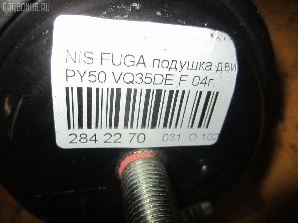 Подушка двигателя NISSAN FUGA PY50 VQ35DE Фото 7
