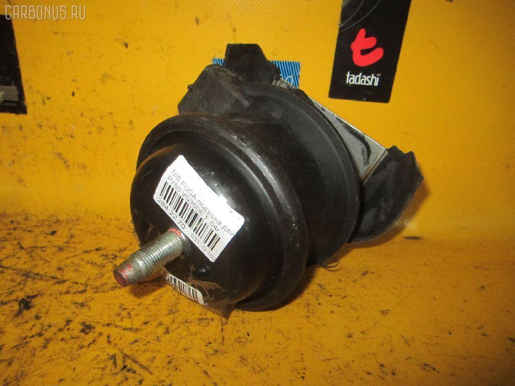Подушка двигателя NISSAN FUGA PY50 VQ35DE Фото 1