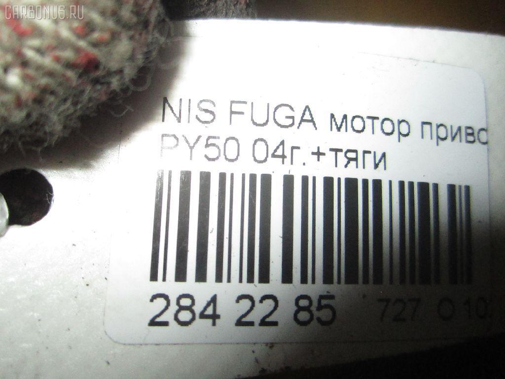 Мотор привода дворников NISSAN FUGA PY50 Фото 7