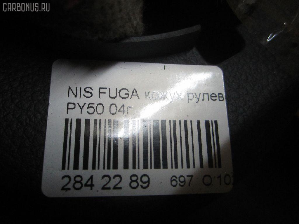 Кожух рулевой колонки NISSAN FUGA PY50 Фото 7