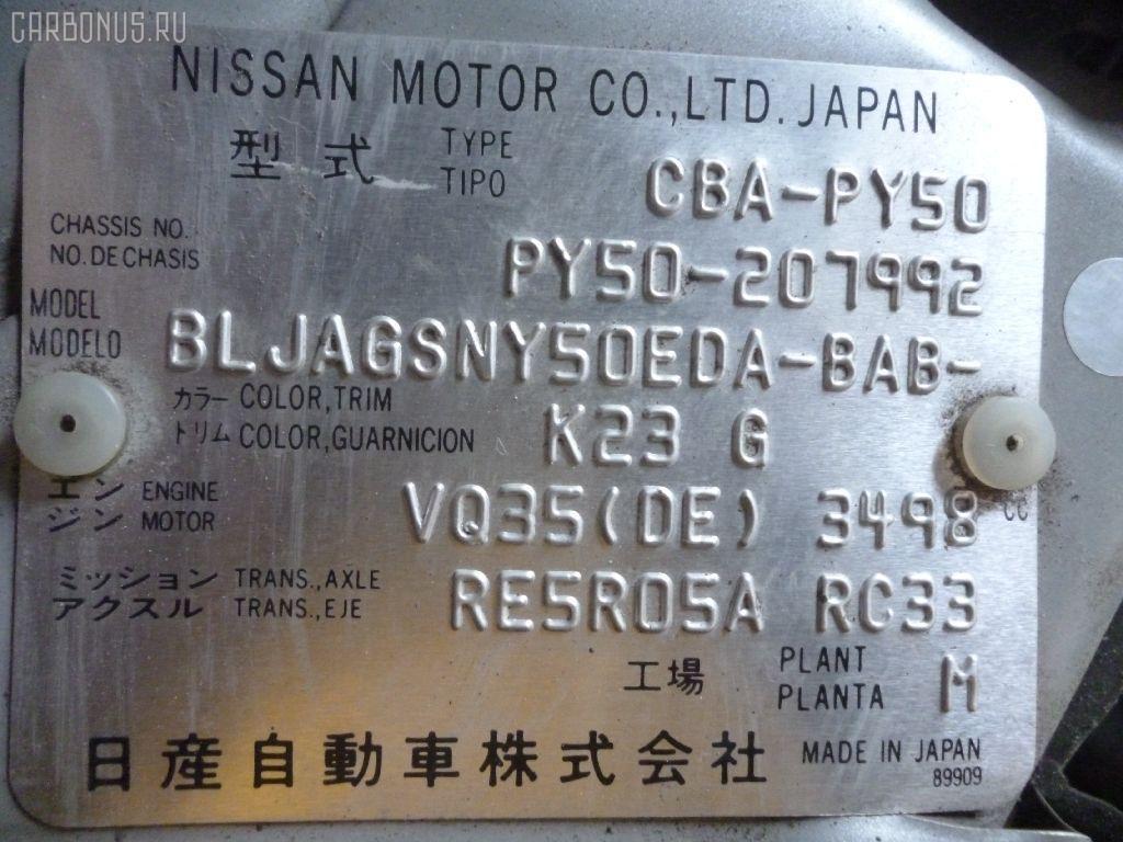 Накладка на порог салона NISSAN FUGA PY50 Фото 10