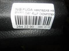 Накладка на порог салона NISSAN FUGA PY50 Фото 11
