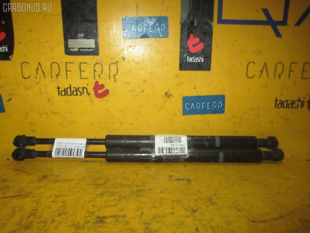 Амортизатор багажника NISSAN FUGA PY50 Фото 1