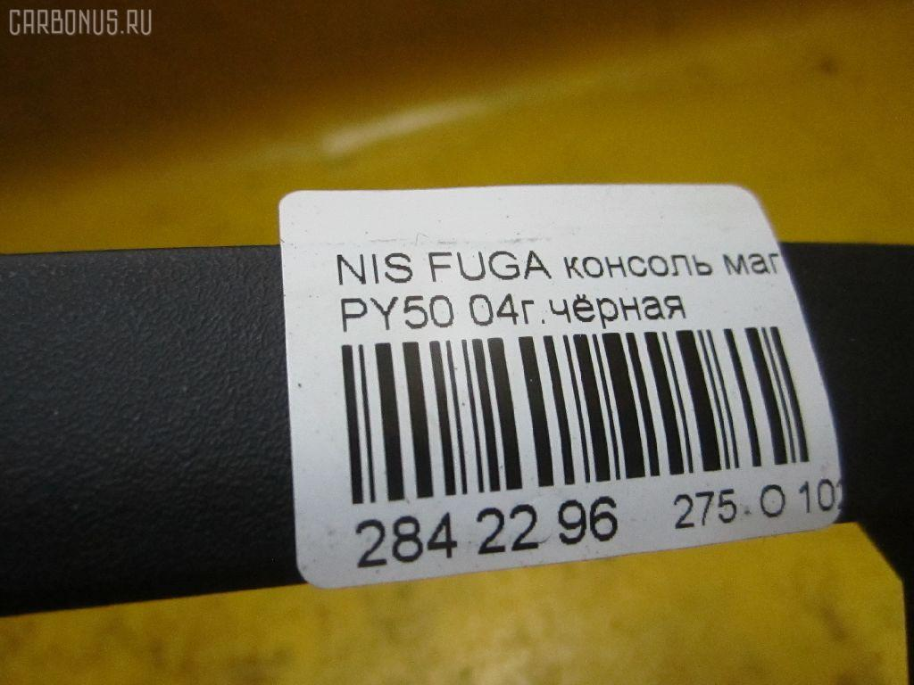 Консоль магнитофона NISSAN FUGA PY50 Фото 7