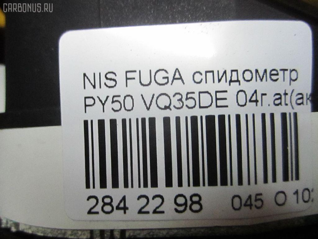 Спидометр NISSAN FUGA PY50 VQ35DE Фото 7