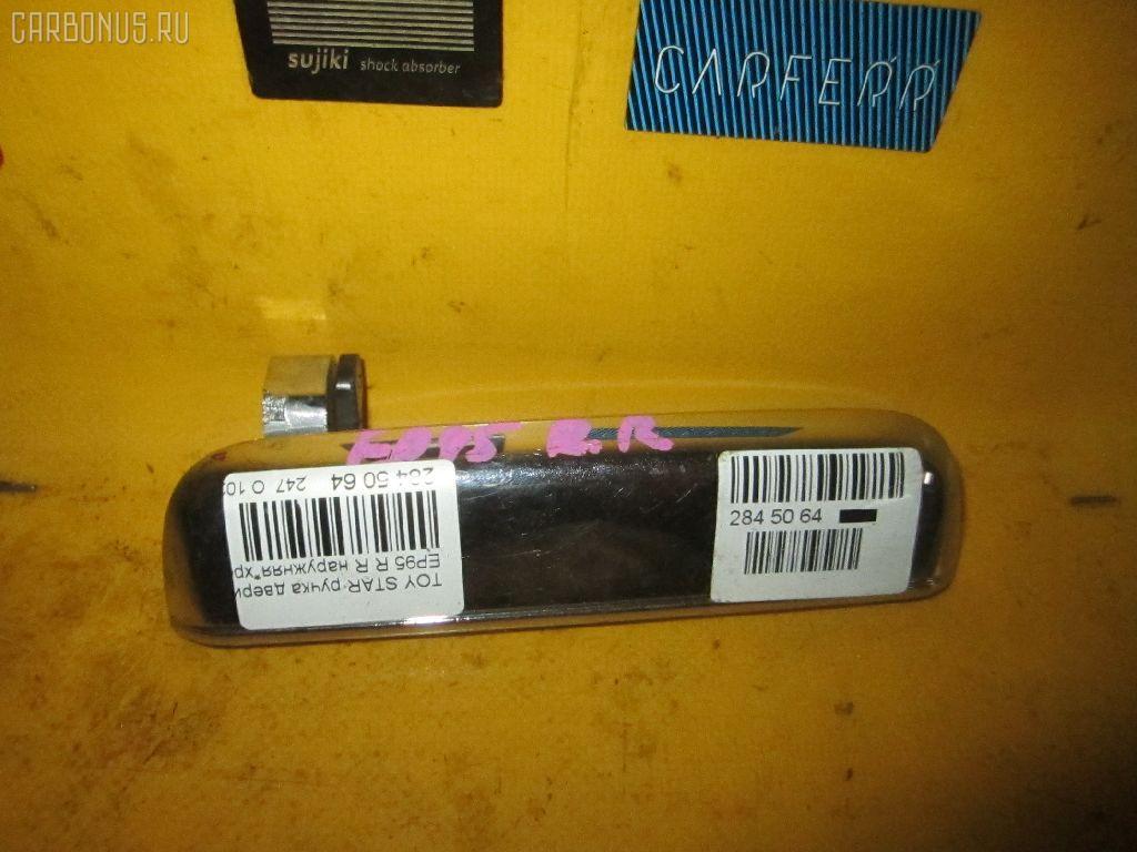 Ручка двери TOYOTA STARLET EP95 Фото 2
