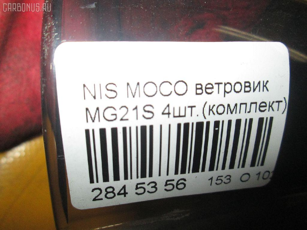 Ветровик NISSAN MOCO MG21S Фото 5