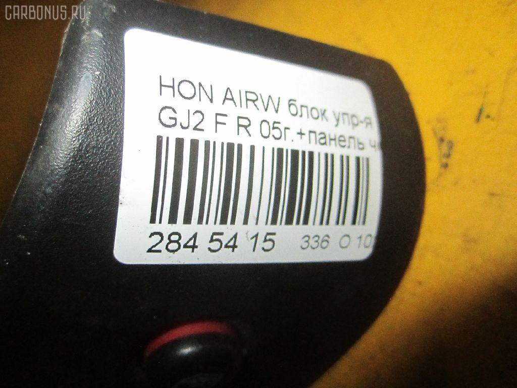 Блок упр-я стеклоподъемниками HONDA AIRWAVE GJ2 Фото 3