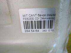Бачок омывателя Mitsubishi Canter FE62EE Фото 4