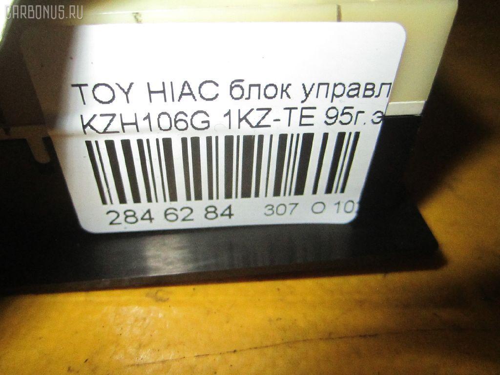 Блок управления климатконтроля TOYOTA HIACE KZH106G 1KZ-TE Фото 3