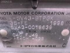 Привод TOYOTA VISTA SV43 3S-FE Фото 6