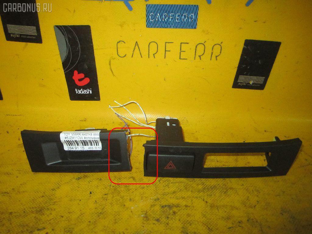 Кнопка аварийной остановки TOYOTA MARK II BLIT JZX110W Фото 1