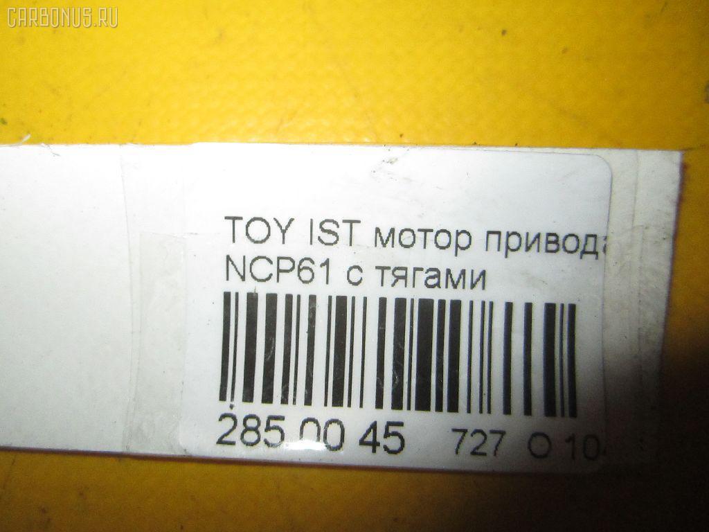 Мотор привода дворников TOYOTA IST NCP61 Фото 10