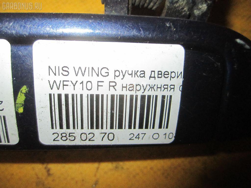 Ручка двери NISSAN WINGROAD WFY10 Фото 9