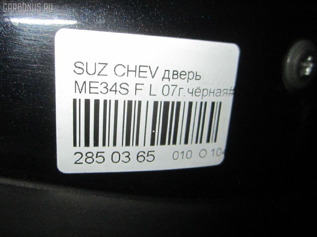 Дверь боковая SUZUKI CHEVROLET MW ME34S Фото 9