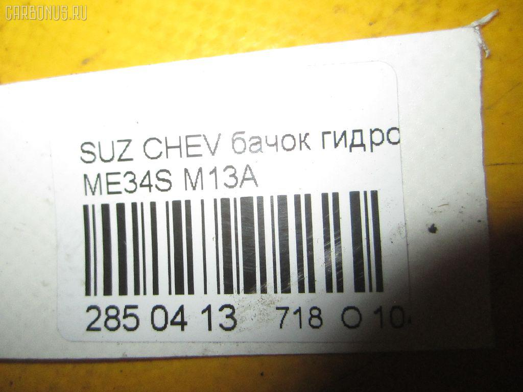Бачок гидроусилителя SUZUKI CHEVROLET MW ME34S M13A Фото 9