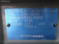 Туманка бамперная Suzuki Chevrolet mw ME34S Фото 7