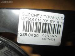 Туманка бамперная Suzuki Chevrolet mw ME34S Фото 9