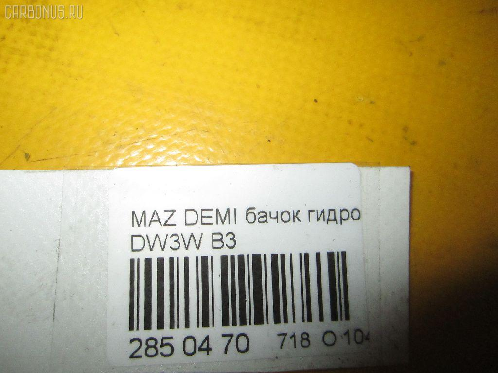 Бачок гидроусилителя MAZDA DEMIO DW3W B3 Фото 9
