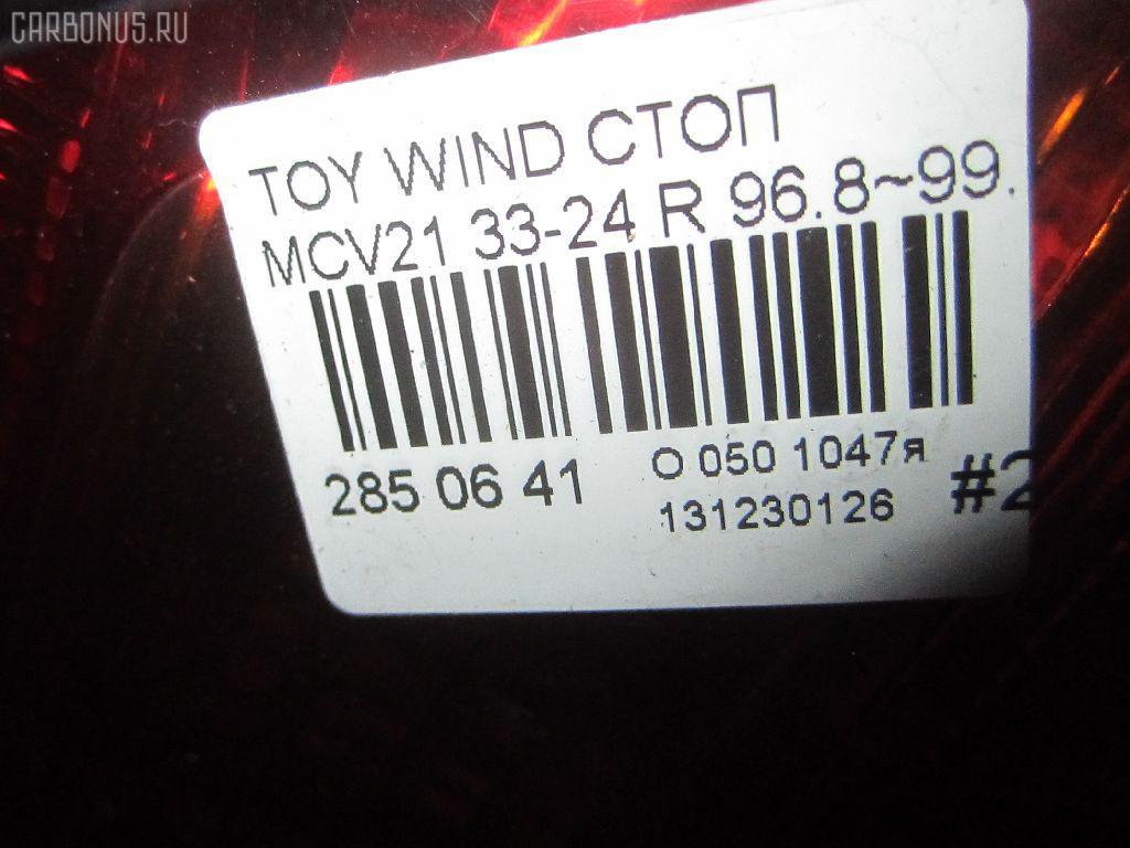 Стоп TOYOTA WINDOM MCV21 Фото 11