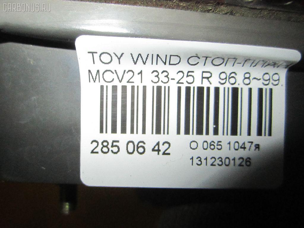 Стоп-планка TOYOTA WINDOM MCV21 Фото 10