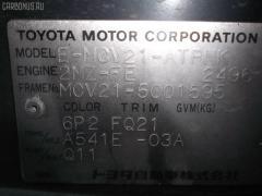Стоп-планка TOYOTA WINDOM MCV21 Фото 7