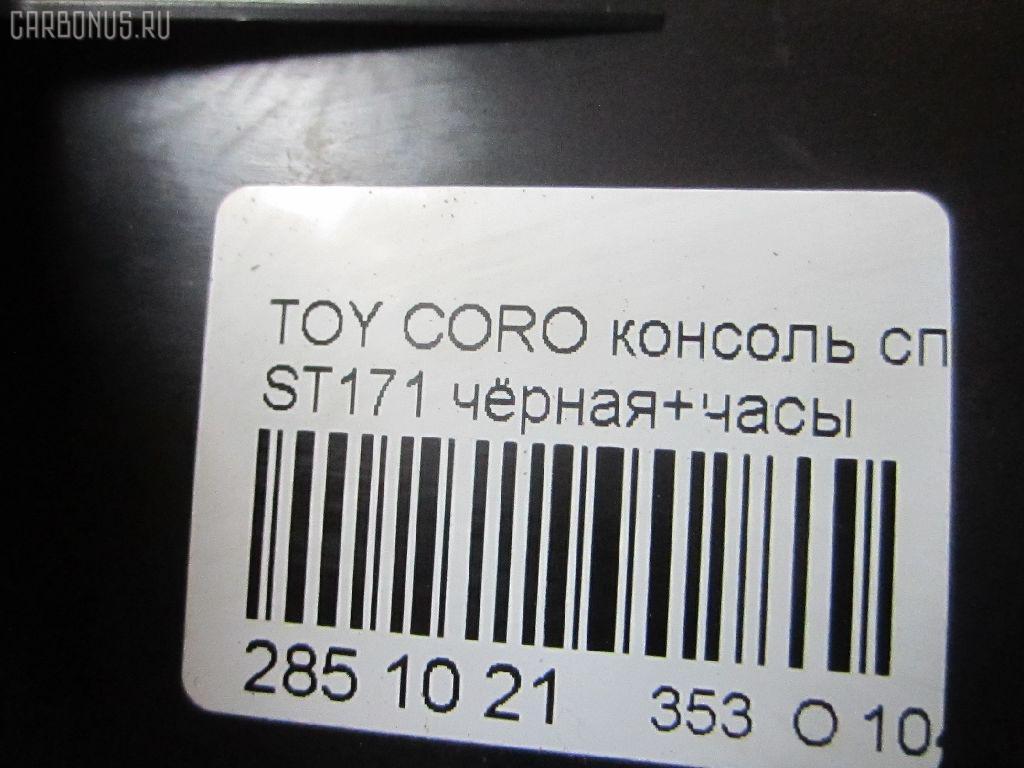Консоль спидометра TOYOTA CORONA ST171 Фото 9
