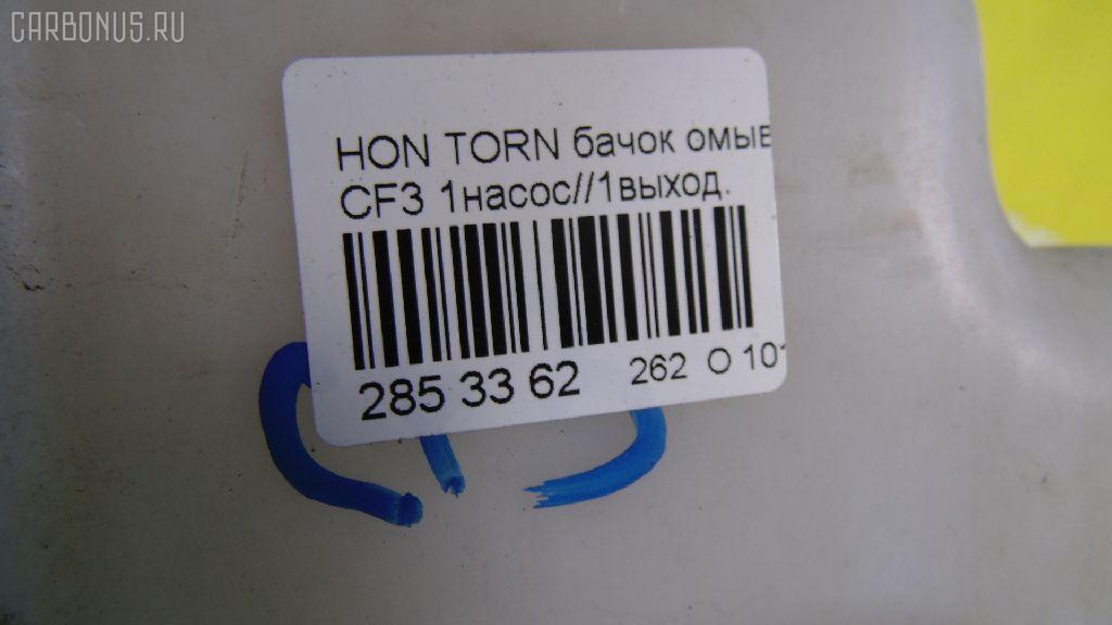 Бачок омывателя HONDA TORNEO CF3 Фото 3