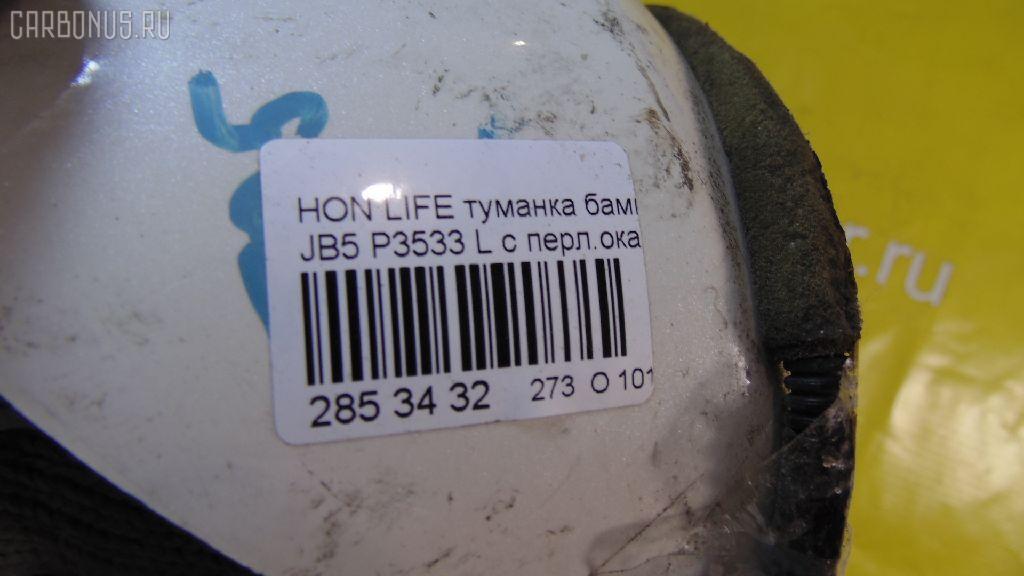 Туманка бамперная HONDA LIFE JB5 Фото 3