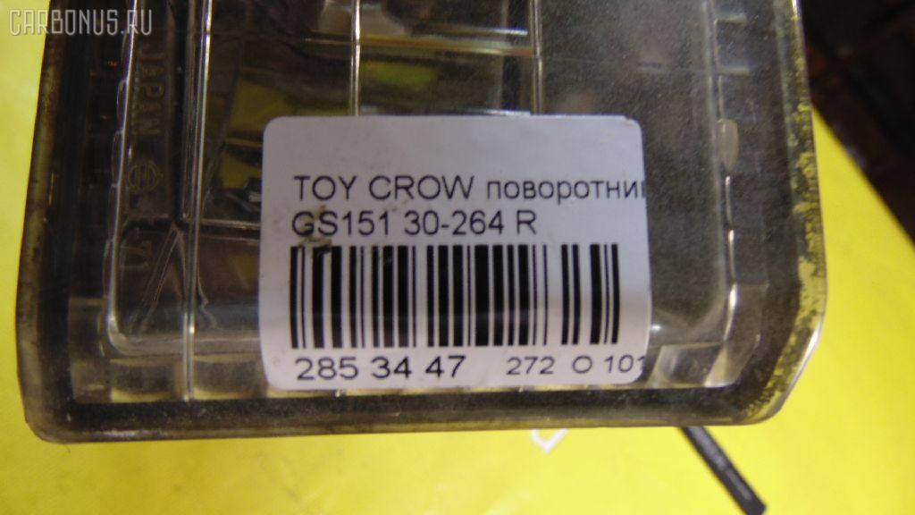 Поворотник бамперный TOYOTA CROWN GS151 Фото 3