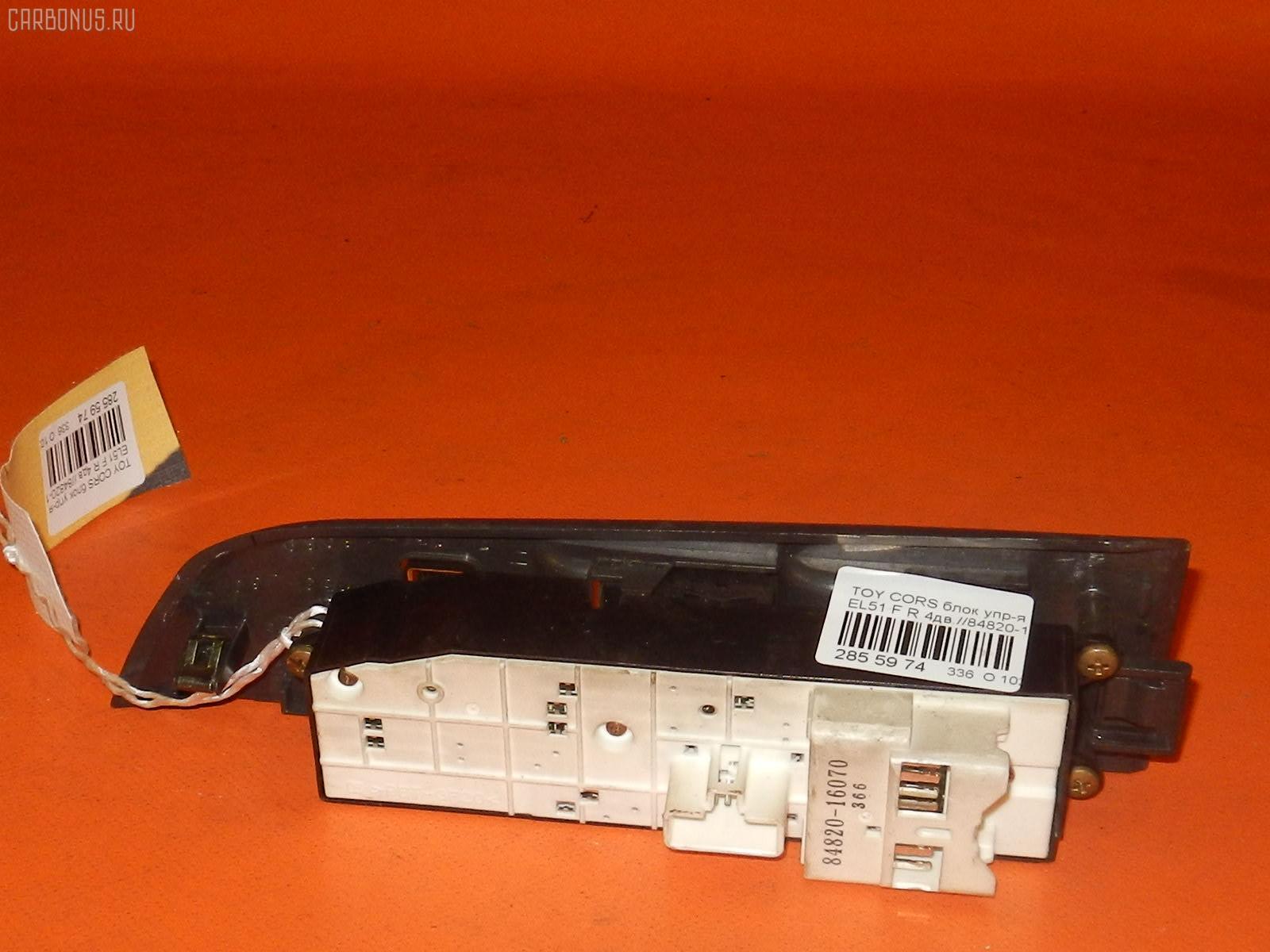 Блок упр-я стеклоподъемниками TOYOTA FUNCARGO NCP20. Фото 7