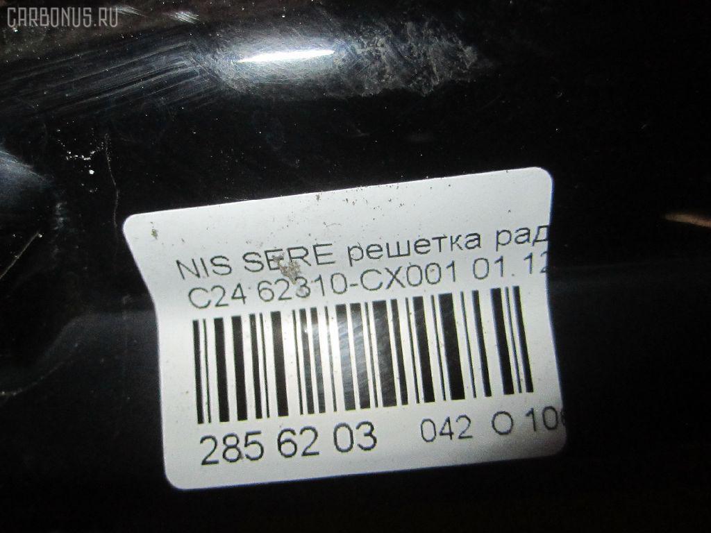 Решетка радиатора NISSAN SERENA C24 Фото 3