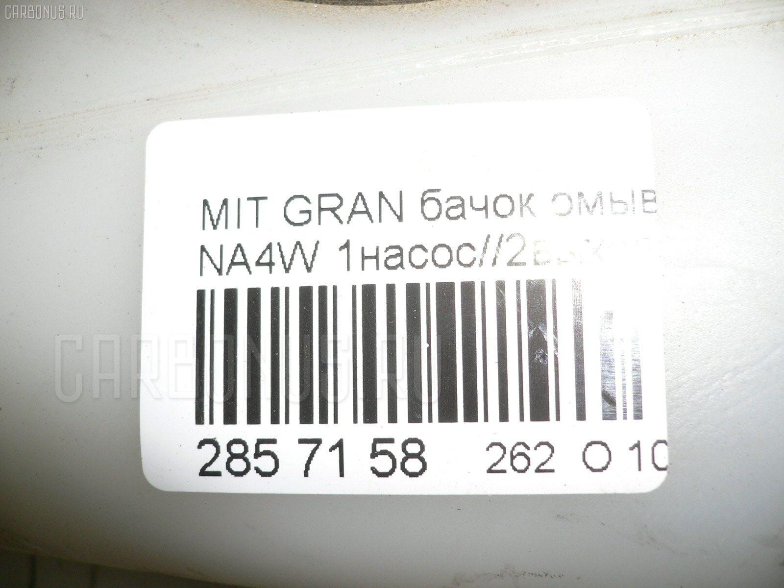 Бачок омывателя MITSUBISHI GRANDIS NA4W Фото 3