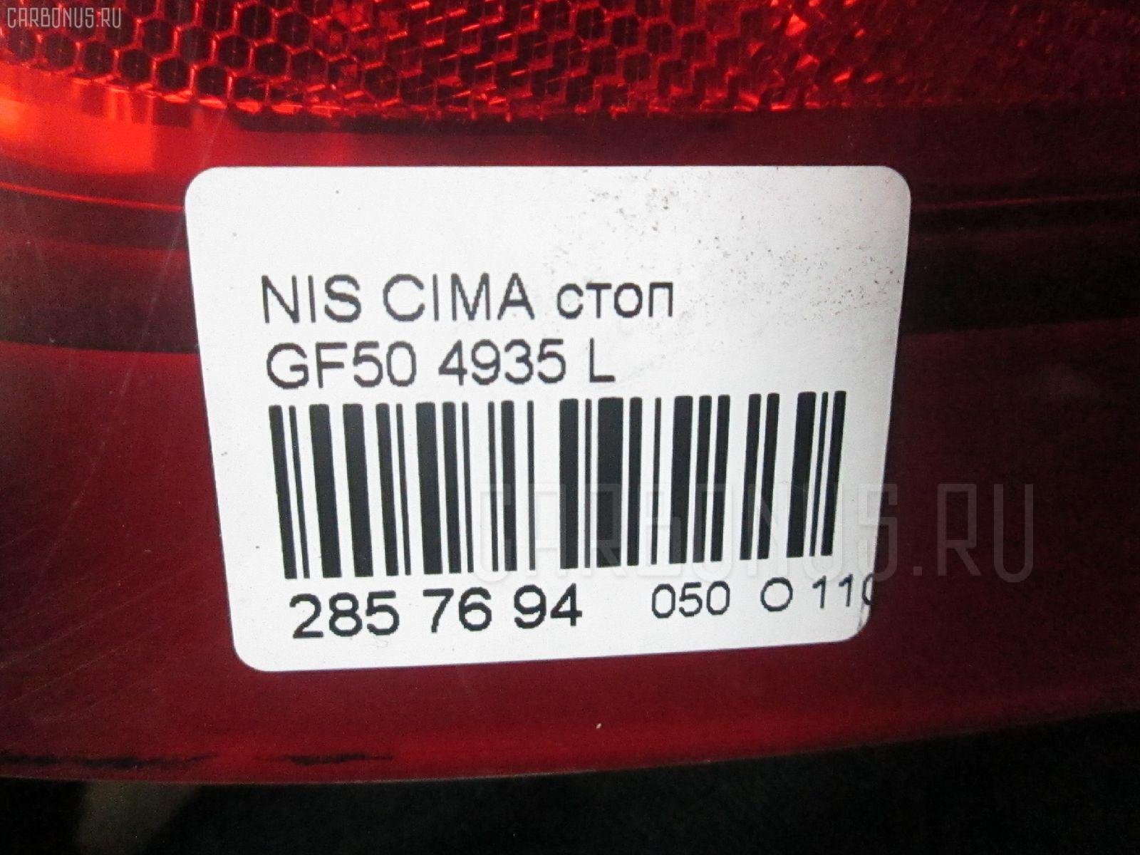 Стоп NISSAN CIMA GF50 Фото 3