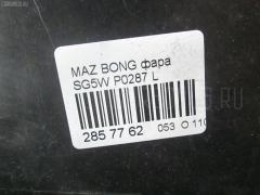 Фара Mazda Bongo friendee SG5W Фото 3