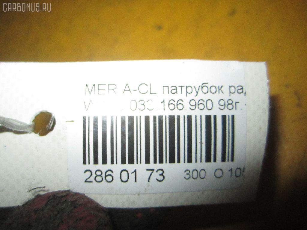 Патрубок радиатора ДВС MERCEDES-BENZ A-CLASS W168.033 166.960 Фото 9