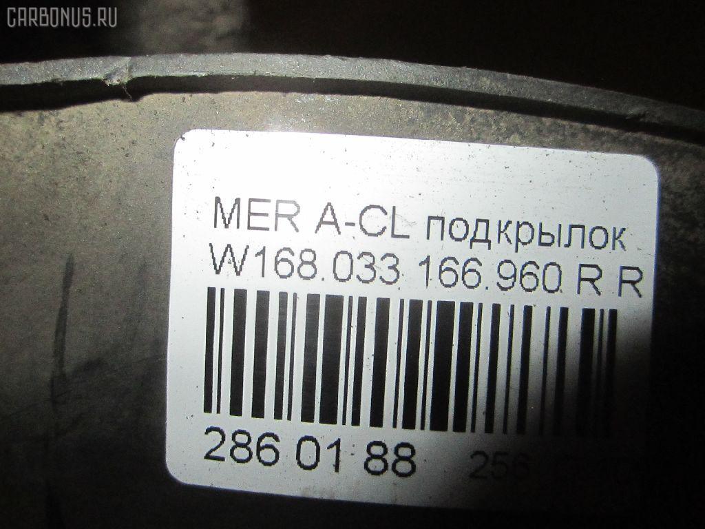 Подкрылок MERCEDES-BENZ A-CLASS W168.033 166.960 Фото 9