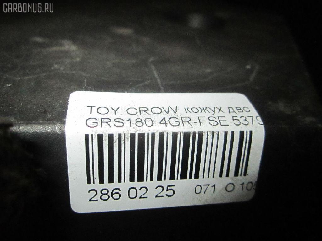 Кожух ДВС TOYOTA CROWN GRS180 4GR-FSE Фото 8
