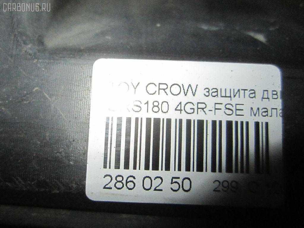 Защита двигателя TOYOTA CROWN GRS180 4GR-FSE Фото 7
