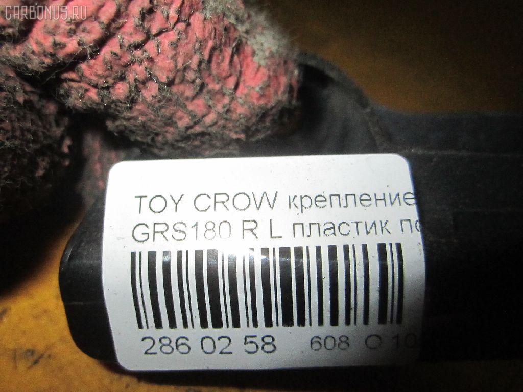 Крепление бампера TOYOTA CROWN GRS180 Фото 7