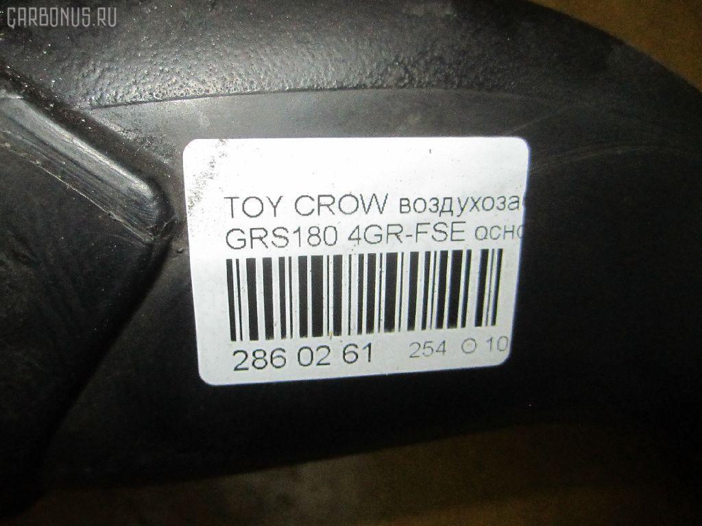 Воздухозаборник TOYOTA CROWN GRS180 4GR-FSE Фото 8