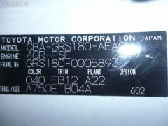 Воздухозаборник TOYOTA CROWN GRS180 4GR-FSE Фото 7