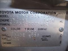 Патрубок радиатора ДВС Toyota Succeed NCP51V 1NZ-FE Фото 6